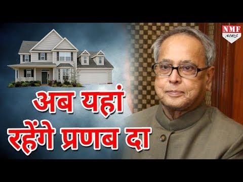 Retire होने के बाद क्या करेंगे और कहां रहेंगे Pranab Mukherjee यहां जानें?