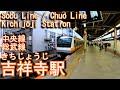 【東京住みたい街ランキング3位】吉祥寺駅を歩いてみた 中央線・総武線 Kichijoji Ch…