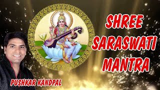 Shri Saraswati Mantra || meditation mantra || Pushkar Kandpal || Full Song || HD #Ambeybhakti