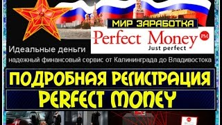 видео Perfect Money — регистрация, вход, получение кошелька и настройки аккаунта в платежной системе Перфект Мани