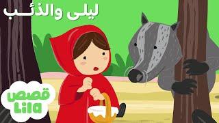 قصص عربية للاطفال - ليلى والذئب - Lila TV