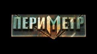обзор игры: Периметр (2004) (Perimeter)