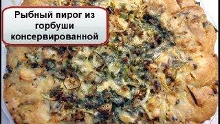 Рыбный пирог из горбуши ( консервированной )