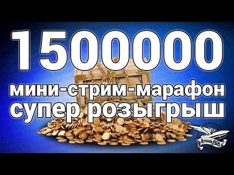 Мини-стрим-марафон - 1500000 подписчиков! Самый большой розыгрыш в истории!