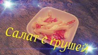 Рецепт очень вкусного салата с грушей