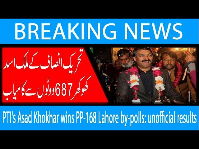 PTI's Asad Khokhar wins PP-168 Lahore by-polls: unofficial results | 13 Dec 2018 | 92NewsHD