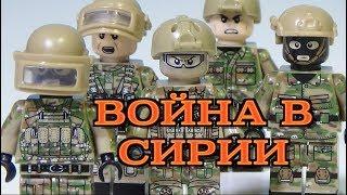 Лего ВОЙНА В СИРИИ обзор фигурок из Китая
