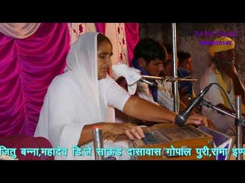 देशी भजन चुका बाई जी की मधुर आवाज में Dasi Bajen Sayab Ger Aaya Pawna