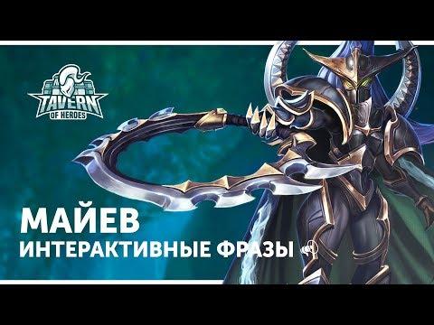 видео: Майев - Интерактивные Фразы | heroes of the storm