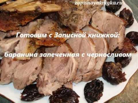 Мясо запеченое в рукаве Рецепты от Домовеста