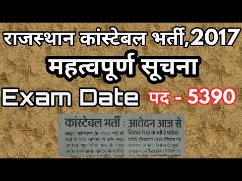 rajasthan police constable bharti 2017 exam date | rajasthan police vacancy 2017