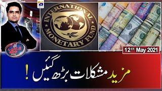 Aaj Shahzeb Khanzada Kay Sath   12th May 2021
