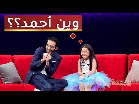 الطفلة ميس حلاوة صاحبة الفيديو الشهير 'وين أحمد' ضيفة #نجوم_صغار #MBCLittleBigStars