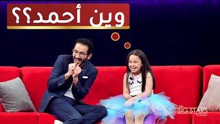 """الطفلة ميس حلاوة صاحبة الفيديو الشهير """"وين أحمد"""" ضيفة #نجوم_صغار #MBCLittleBigStars"""