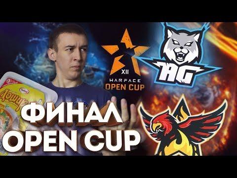 СМОТРИМ ФИНАЛ ARENA vS AG - OPEN CUP! - ИДЕМ В ЭЛИТУ ДошиРаки!