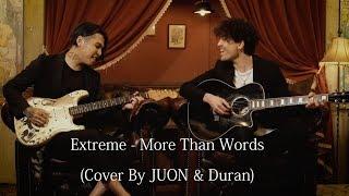 JUONカヴァー第5弾! Extreme - More Than Words の映像を公開! 今回は...