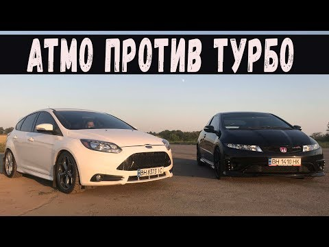 Civic Type-R против Сурового Ford Focus St stage3. Много ли даст Турбина?