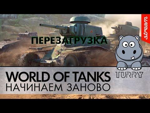 World of Tanks: Перезагрузка. Начинаем играть заново #1 #игры #games