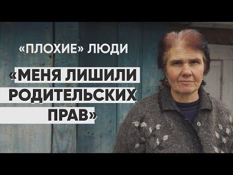 Плохие люди: #Монолог матери без родительских прав