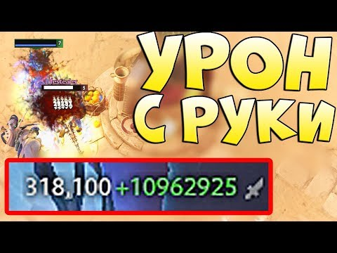 видео: 10 МИЛЛИОНОВ УРОНА С РУКИ! dota x100 [overthrow]