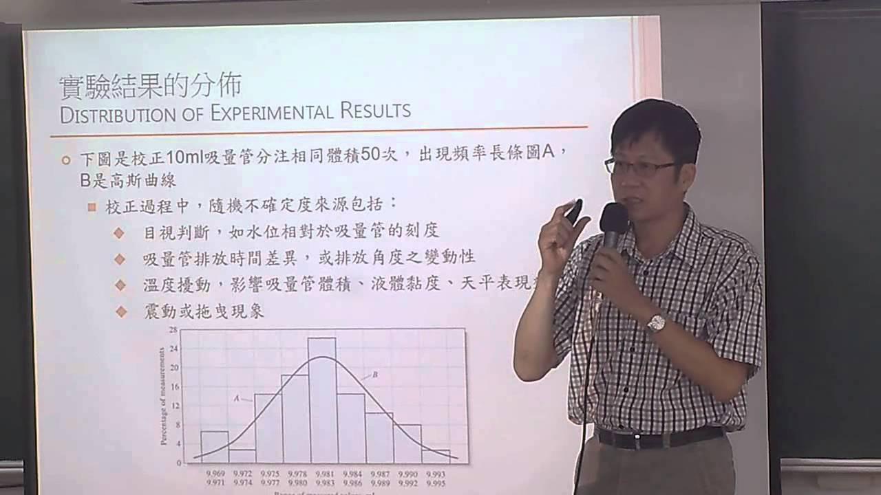 【 立功教育】分析化學(陳析) - YouTube