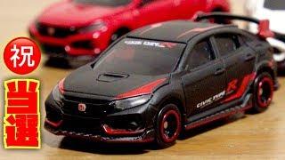当たった!よかった!2019プレゼントキャンペーン トミカ シビック TYPE R Honda CUSTOMER RACING STUDY 2018年仕様 フランクフルトモーターショー 出展車