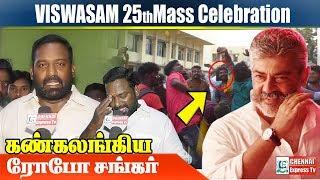 albert theatre-ஐ தெறிக்க விட்ட ரோபோ சங்கர்   Viswasam 25 days    Chennai Express