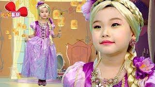 라임이의 라푼젤 메이크업 튜토리얼! 디즈니 라푼젤 노래와 함께 어린이 화장을 하다! LimeTube & Toy 라임튜브