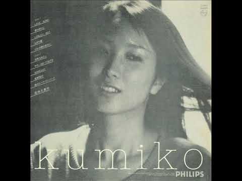 友井久美子 1st『Kumiko Tomoi』[1980] (Full Album)