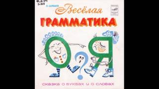 Веселая грамматика, сказка о буквах и о словах. А. Шибаев. М52-43141. 1981