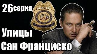 26 серии из 26  (детектив, боевик, криминальный сериал)