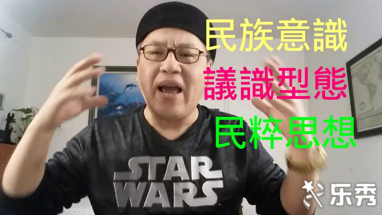 蔡英文重啟大陸霸凌檔案網站 - YouTube