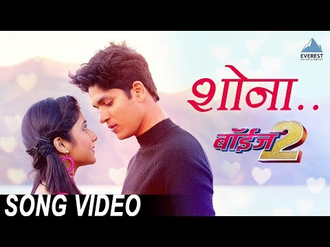 Shona Song - Boyz 2 | Marathi Songs 2018 |...