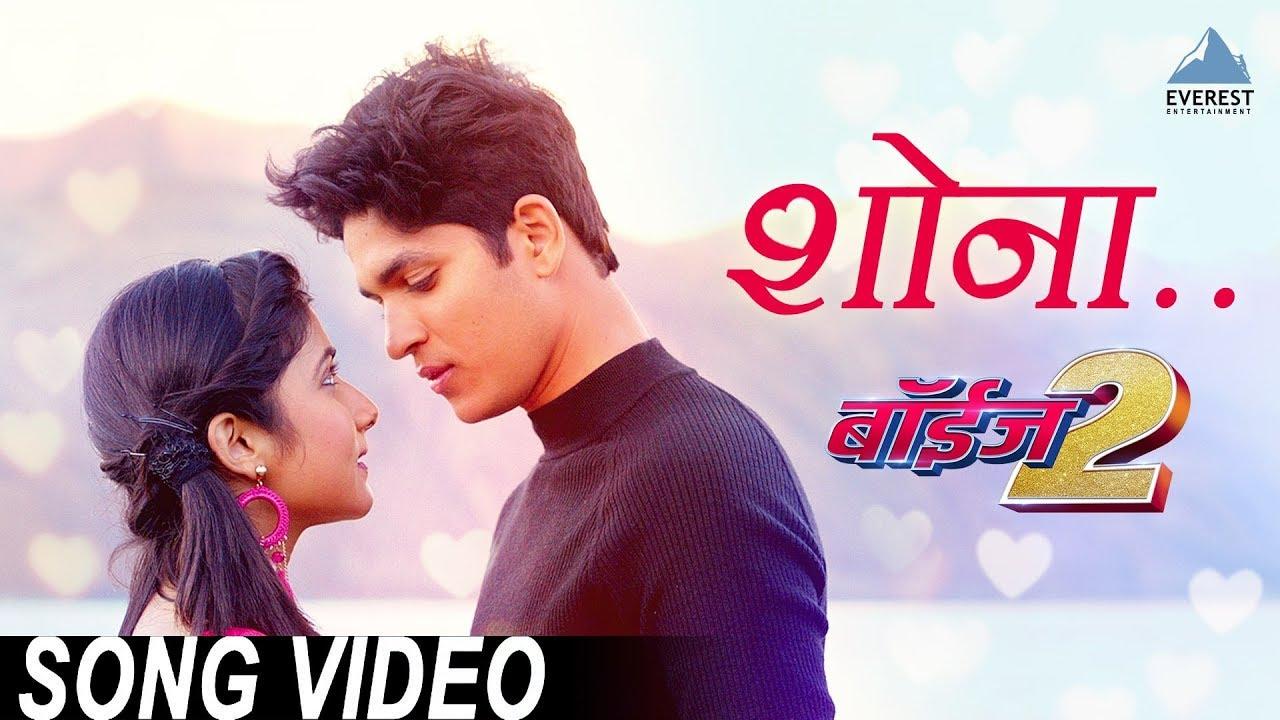 Shona Song - Boyz 2   Marathi Songs 2018   Rohit Raut, Juilee Joglekar   Avadhoot Gupte #1