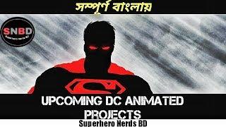 Kommende DC-Animated-Projekte In Bengali | DC-এর আপকামিং প্রজেক্টস বাংলায় | Superhelden-Nerds BD