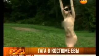 Леди Гага разделась
