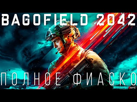 Battlefield 2042 - Это катастрофа