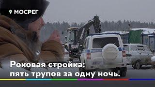 Роковая стройка: пять трупов за одну ночь // Новости 360° Солнечногорье 02.11