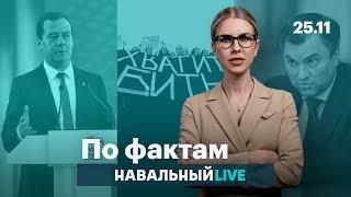 🔥 Что изменится в «Единой России». Женщины и домашнее насилие. Давайте как в Лондоне