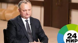 Додон назвал сближение с Москвой достижением своего президентства - МИР 24
