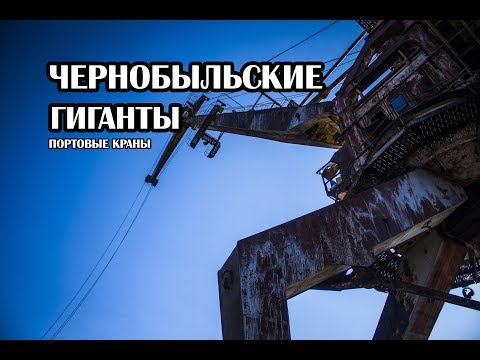 Припятский грузовой порт, заброшенные портовые краны около ЧАЭС