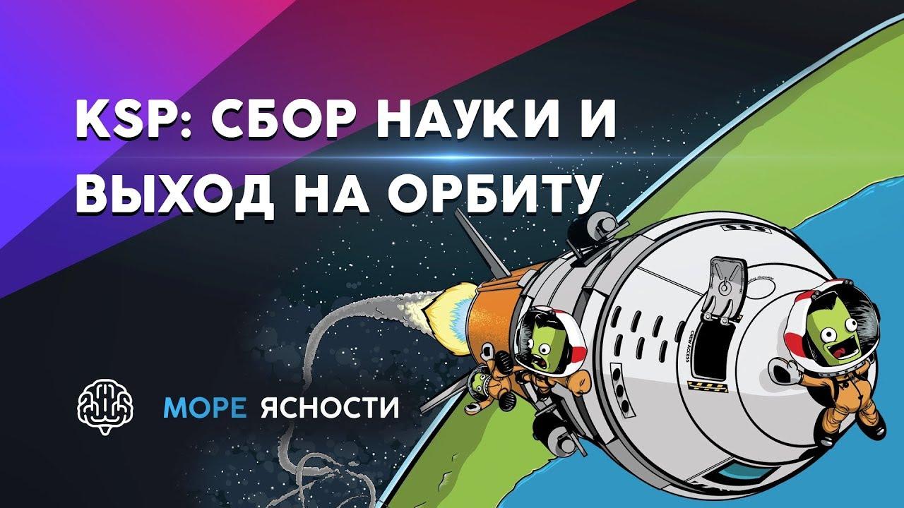 KSP #2 Обучение: сбор науки и выход на орбиту | Море Ясности