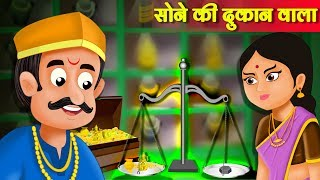 सोने की दुकान वाला  Gold Merchant Story  Hindi Kahaniya For Kids  Moral Stories For Kids