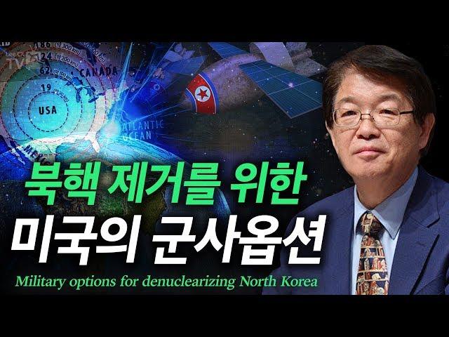 [이춘근의 국제정치 88회] ①