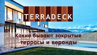 Террадек. Строительство закрытых веранд и террас. Картинки(Перейти на сайт компании Террадек http://www.terradeck.ru В этом видео собраны картинки закрытых остекленных веранд..., 2016-05-17T06:10:01.000Z)