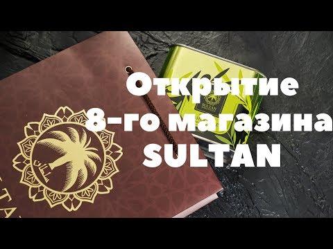 Открытие 8-го магазина SULTAN