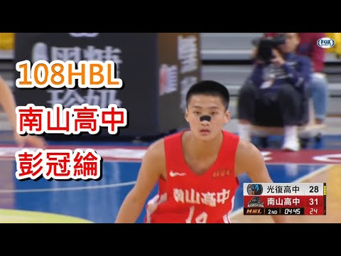 108學年度 HBL 南山高中 神經刀 彭冠綸 highlights - YouTube