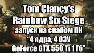 видео Системные требования Rainbow Six Siege и обзор игры