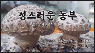 [창작가곡] 성스러운 농부 | 장담TV 채널 주제가 (…