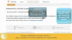 How to add WM Keeper Standard to WM Keeper WinPro